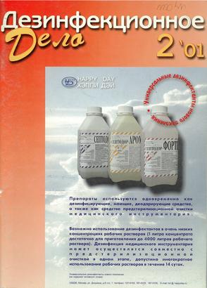D 2 2001