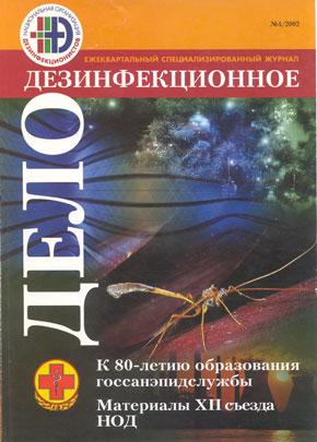 D 4 2002
